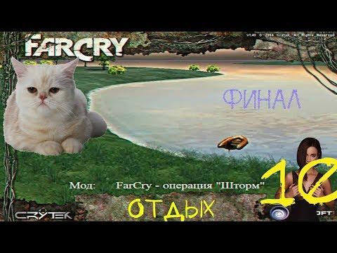 Прохождение игры Far Cry Операция Шторм |Отдых| №10 ФИНАЛ