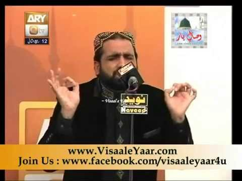 Urdu Naat( Koi Mansoor Koi Ban Ke)Qari Shahid Mehmood At Uk.By Visaal