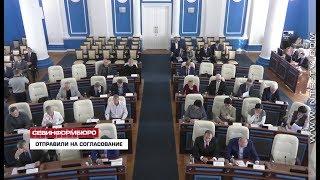 14.11.2018 Для преодоления вето Губернатора Севастополя создана согласительная комиссия