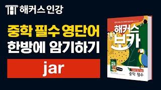 중등영어단어 jar  외우는법ㅣ해커스 보카 중학 필수 …