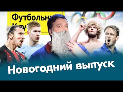 Секрет Милана / Хабиб в России и в мире / Медведев, Хачанов, Рублёв: новый русский теннис - Ruslar.Biz