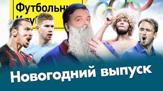Секрет Милана Хабиб в России и в мире Медведев Хачанов Рублёв новый русский теннис