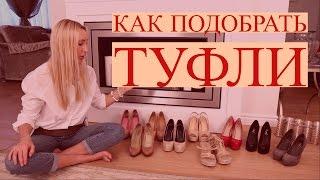 видео Белые туфли на каблуке: с чем носить (с фото)