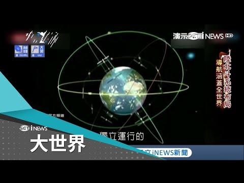 擺脫對美GPS依賴!中國研發自製'北斗衛星'系統 導航涵蓋全世界|王志郁主持|【大世界新聞】20190104|三立iNEWS