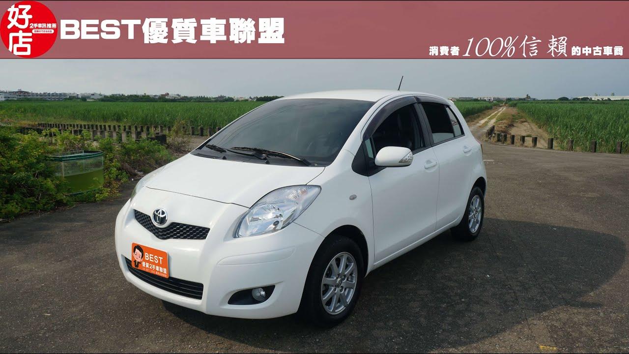 2012年TOYOTA 白色豐田 YARIS 認證中古車 - YouTube