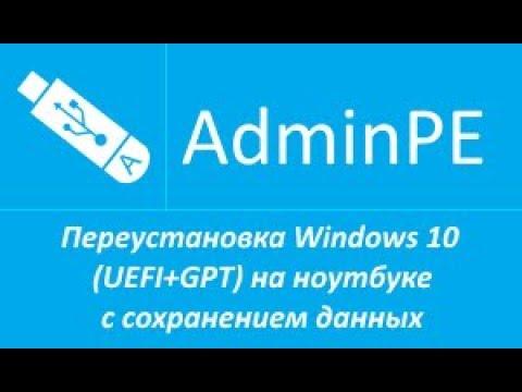 Переустановка Windows 10 (UEFI+GPT) на ноутбуке с сохранением данных (+звук)