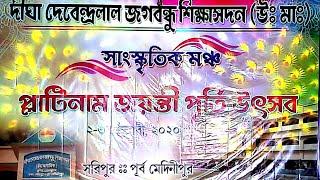 Digha Debandralal Jagabandhu Shikyasadan