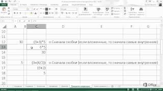Видео: более сложные формулы в Excel 2013(Из этого видеоролика вы узнаете, как создавать более сложные формулы, используя несколько операторов, ссыл..., 2014-11-20T16:08:01.000Z)