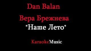 Dan Balan и Вера Брежнева - Наше лето (КАРАОКЕ)