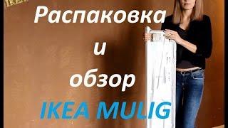 Распаковка и обзор IKEA MULIG (вешалка для одежды )
