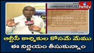 CPI Withdraws Support to TRS for Huzurnagar bypolls : Secretary Chada Venkat Reddy | hmtv