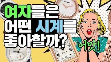 2019년 가을 신상 여자 시계, 100만원 이하로만 단 10점 추천
