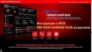 Інструкція до BIOS MSI B450 GAMING PLUS російською