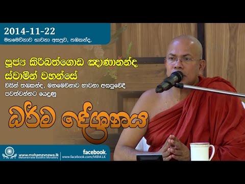 Dhamma Sermon (ධර්ම දේශනය) ~ Ven.Kiribathgoda Gnanananda Thero