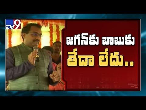 Aim at ruling party tag, Ram Madhav tells cadre - TV9