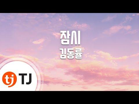[TJ노래방] 잠시 - 김동률 / TJ Karaoke