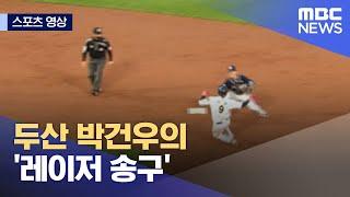 [스포츠 영상] 두산 박건우의 '레이저 송구' (2021.06.10/뉴스데스크/MBC)