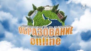 Новый выпуск программы 'Образование онлайн'