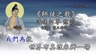 善歌【師徒之歌】