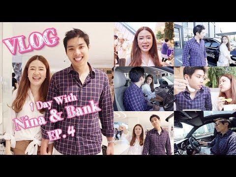 LIFESTYLE    VLOG: 1 Day with Nina & Bank [Ep.4 - ลองรถใหม่)    NinaBeautyWorld - วันที่ 19 Jul 2018