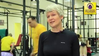 Лечение артроза по Бубновскому, упражнения для сосудов – отзыв о Центре Бубновского
