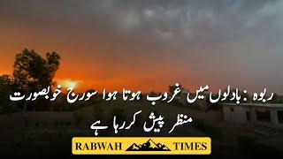 Rabwah: Badlo me gharob hota suraj khobsurat manzar pesh kr raha hay
