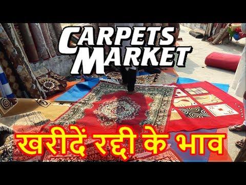 Carpet Wholesale Retail  Market | Cheapest Carpet Market | इससे सस्ता कही नहीं | Chor Bazar Delhi..