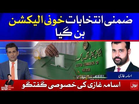 Usama Ghazi Latest Interview