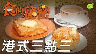 《食的秘密》:港式三點三 (嘉賓主持: 廖安麗) / Cuisine Top Secret: Hong-Kong-Style Tea (Host: Annie Liu) thumbnail