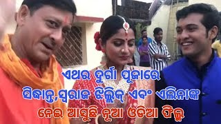 1st Time Sidhanta Mohapatra,Swaraj,Jhilik & Elina Doing New Odia Film For Durga Puja_Sidharth Music