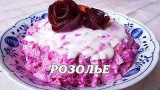Розолье.  Эстонский салат с селедкой