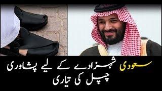 saudi prince in pakistan