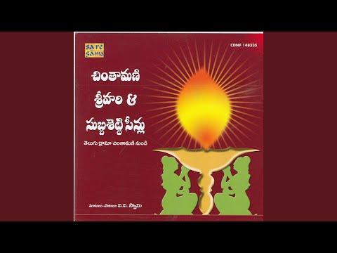 Chintamani Sri Hari and Subbi Cheety Scenes Part 1