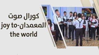 كورال صوت المعمدان - joy to the world