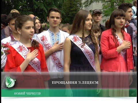 Телеканал Новий Чернігів: Прощання з ліцеєм | Телеканал Новий Чернігів