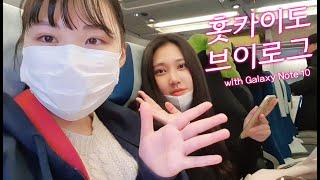 [노트10 브이로그] 홋카이도 자유여행 5-6일차