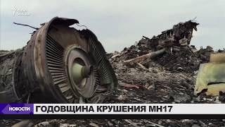 Гибель рейса MH17 над Донбассом: третья годовщина трагедии / Новости