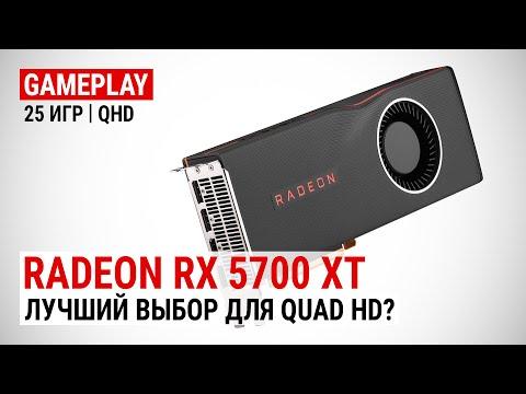 Radeon RX 5700 XT в 25 актуальных играх при Quad HD: Лучший выбор для этого разрешения?