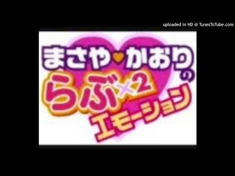まさや・かおりのらぶ×2エモーション 2004.08.14