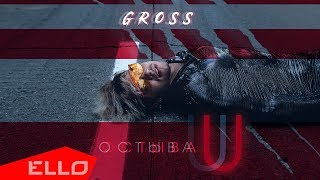 GROSS - Остываю / ELLO UP^ /