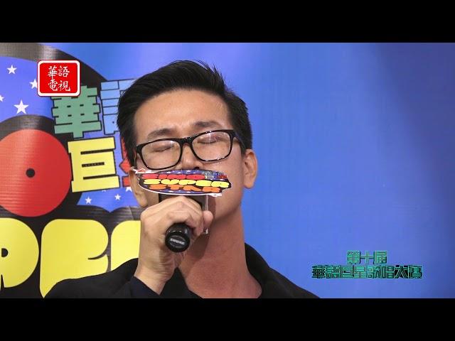 第十屆華語巨星歌唱大賽 準決賽 10th Sino Super Star Semi Final Part 2