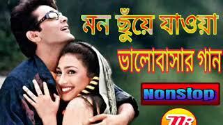 √√হারানো দিনের ভালোবাসার গান , Old Bengali Remix Song , Old Is Gold , Top Music Zone