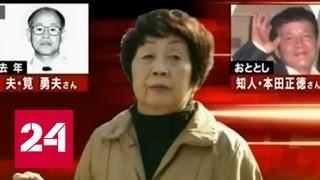 """Вести. Дежурная часть. Японская """"черная вдова"""" убивала ради страховки"""
