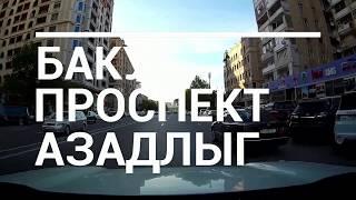 Баку проспект Азадлыг Бывший проспект Ленина