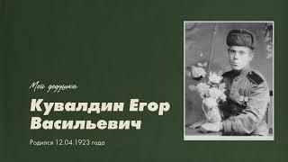 Ветеран Кувалдин Егор Васильевич