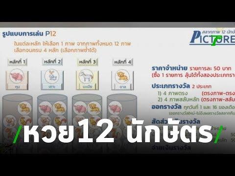 เคาะแล้วหวยใหม่ 12 นักษัตรชุดละ 50 บ. | 01-08-62 | ข่าวเช้าไทยรัฐ