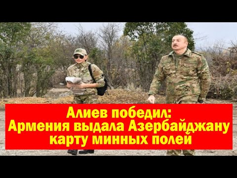 Алиев победил: Армения выдала Азербайджану карту минных полей