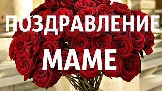 С Днем Рождения МАМА! ПЕСНЯ ДО СЛЁЗ! ПОСЛУШАЙТЕ!Самое лучшее поздравление маме!День рождения