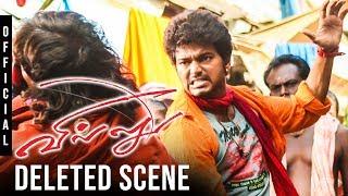 Villu Deleted Scene | Vijay | Prabhudeva