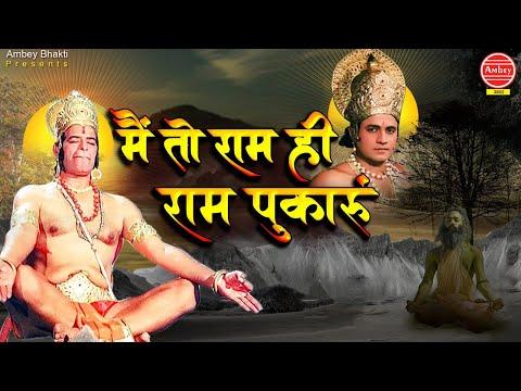 Video - https://youtu.be/Uvs0sZZrVe8जय श्री राम जय श्री हनुमान